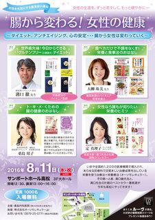 2016年8月11日高松講演会.jpg