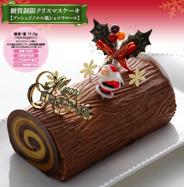 ルーヴ クリスマス ケーキ