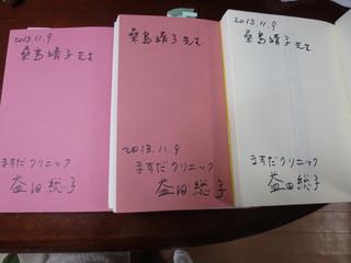 益田総子先生のサイン.JPG