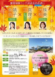 高松ランチ会2015年11月.jpg