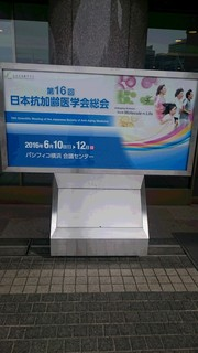 1抗加齢医学会.JPG