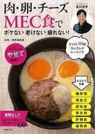 MEC食.jpg