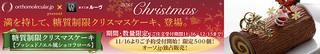 banner_201511_christmascake.jpg